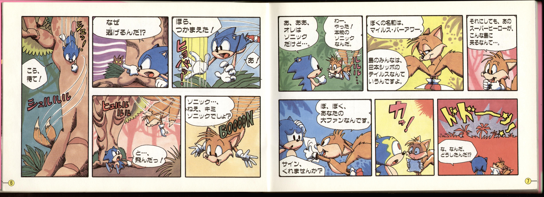 Sonic 2 Manual Art - Pg 02