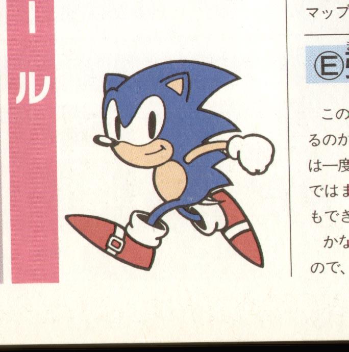 Sonic 2 Manual Art - Pg 19