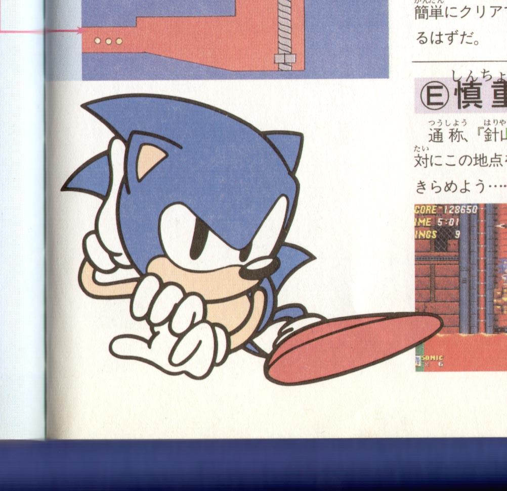 Sonic 2 Manual Art - Pg 20
