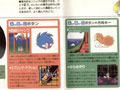 Sonic 2 Manual Art - Pg 05