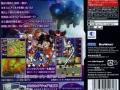 Sonic Chronicles - Rear Packshot (Japan)