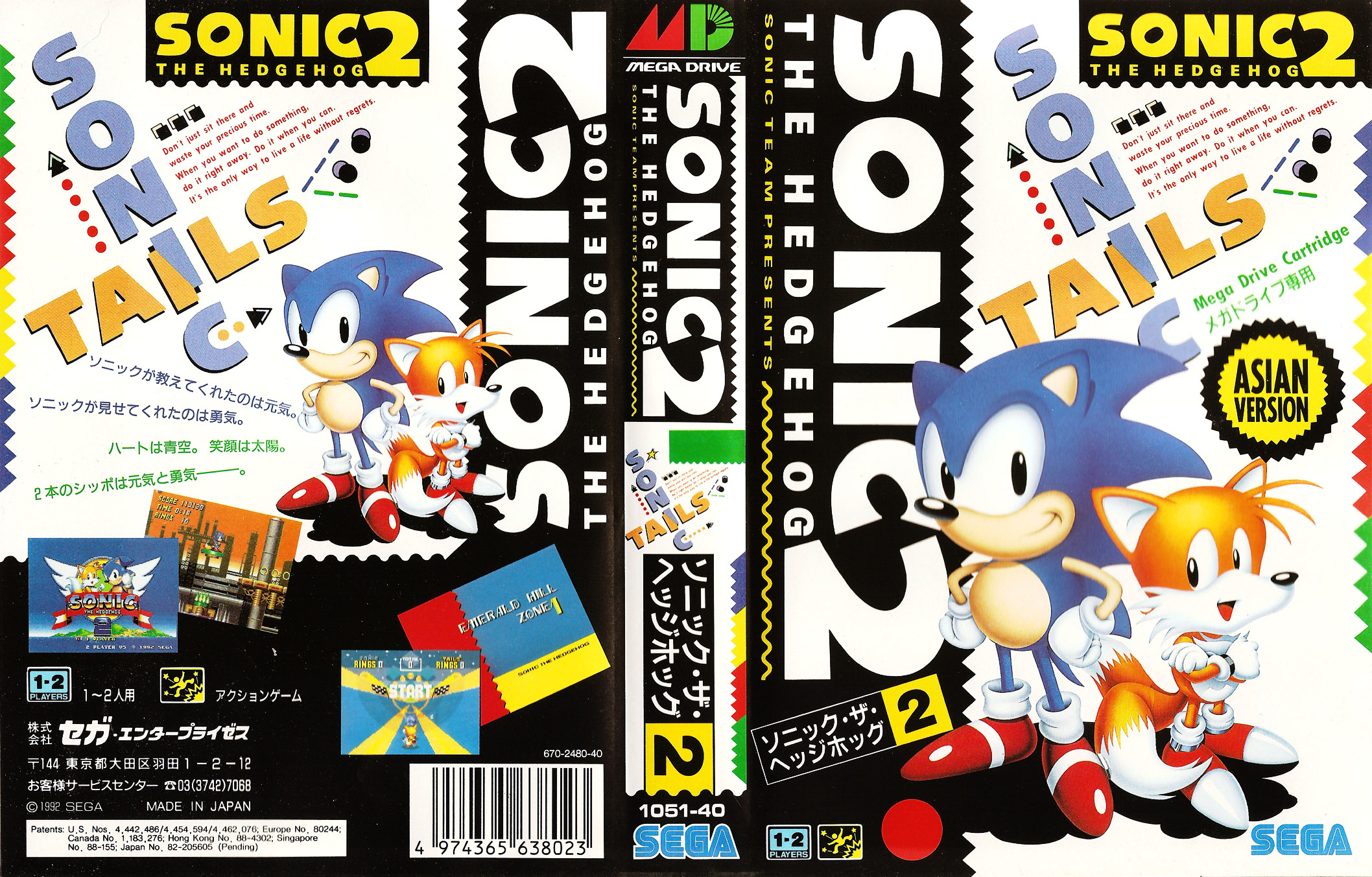 Official Art - Sonic The Hedgehog 2 | Last Minute Continue