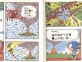 Sonic 2 Manual Art - Pg 01