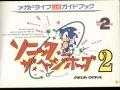 Sonic 2 Manual Art - Pg 07