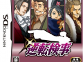 Ace Attorney Investigations: Miles Edgeworth - Packshot (Japan)