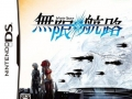 Infinite Space - Packshot (Japan)