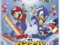 Mario & Sonic At The Olympic Winter Games - Wii Pack Front (Japan)