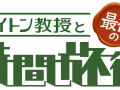 Logo - Professor Layton: Lost Future (Japanese)