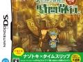 Packshot - Professor Layton & The Lost Future (Japanese)