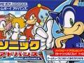 Sonic Advance - Packshot (Japan)