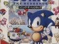 Sonic The Hedgehog - Game Gear Packshot - Front (Japan)