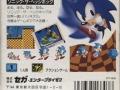 Sonic The Hedgehog - Game Gear Packshot - Back (Japan)